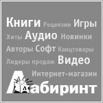 Labirint.ru - ��� ��������� �� ��������� ����